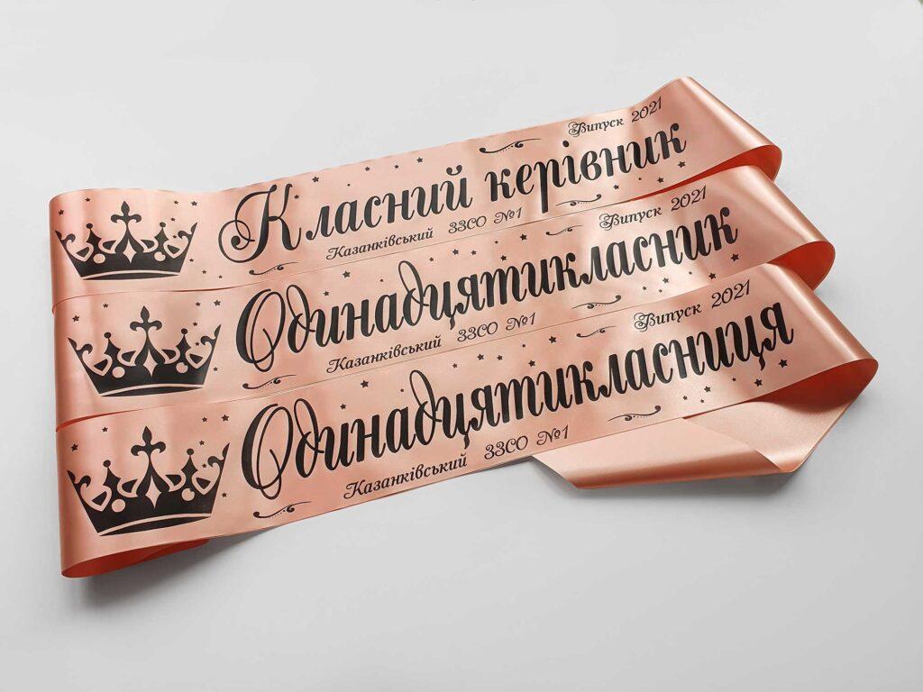 Персиковые ленточки Одиннадцатиклассник, Одиннадцатиклассница и Классный руководитель!