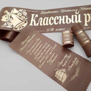 Именные пригласительные на Выпускной + именные держатели из атласных лент!