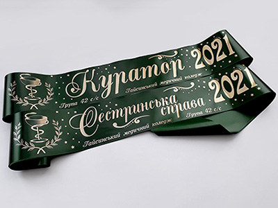 Тёмно-зелёные ленты выпускник