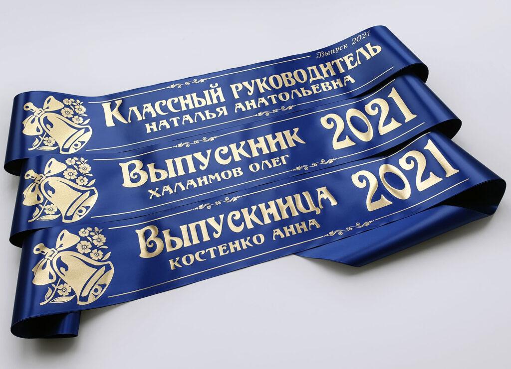 """Именные ленты """"Выпускник 2021"""", выполненные по индивидуальному макету. Заказывайте до Нового года со скидкой 10%!"""
