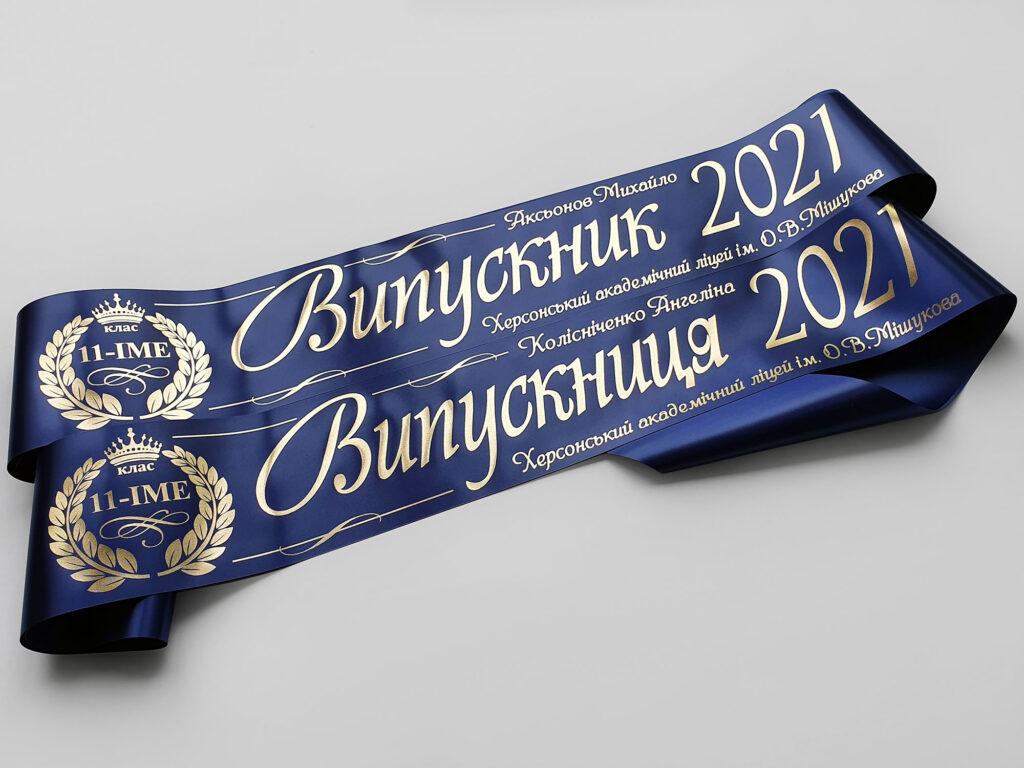 """Іменні стрічки"""" випускник 2021 """" темно-синього кольору. Замовляйте до Нового року зі знижкою 10%!"""