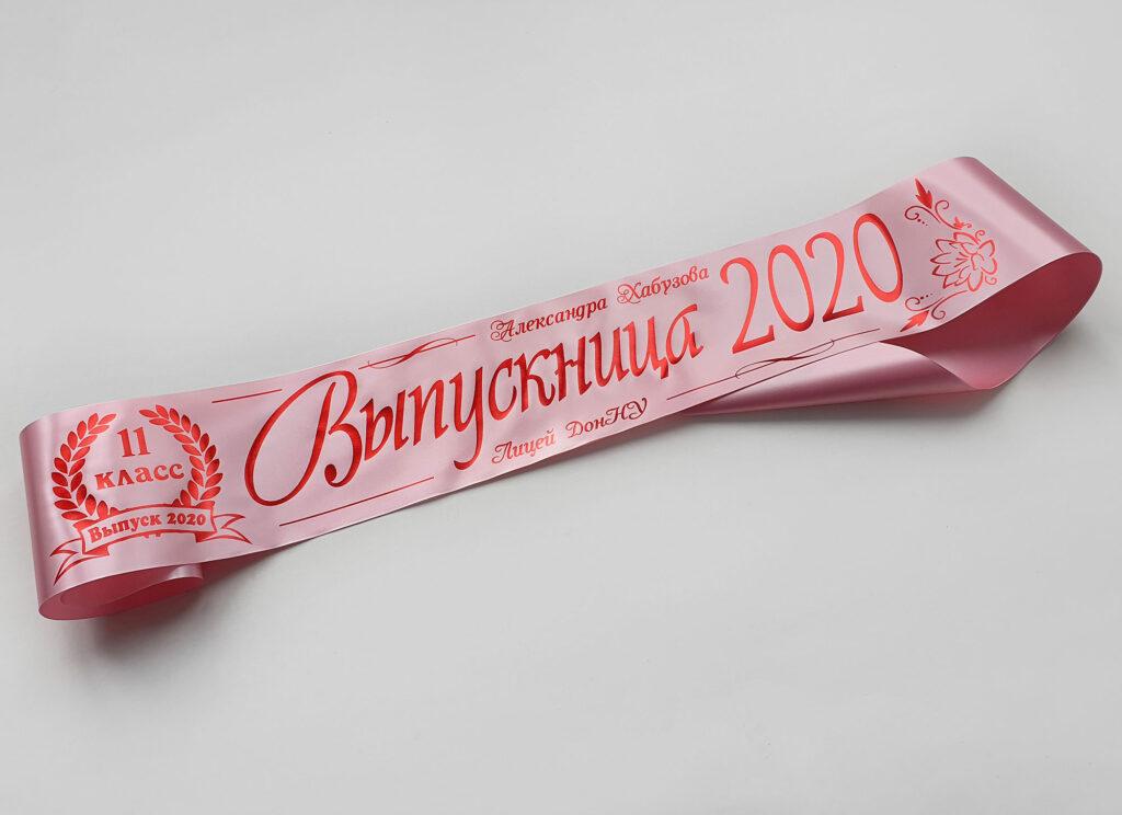 Светло-розовые ленты выпускник