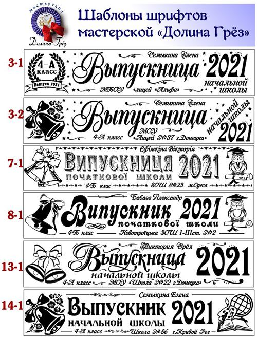 Шаблон шрифтов Выпускник начальной школы
