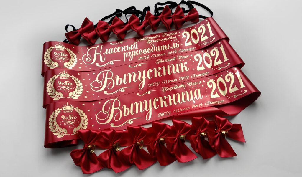 Ленты на выпускной 2021