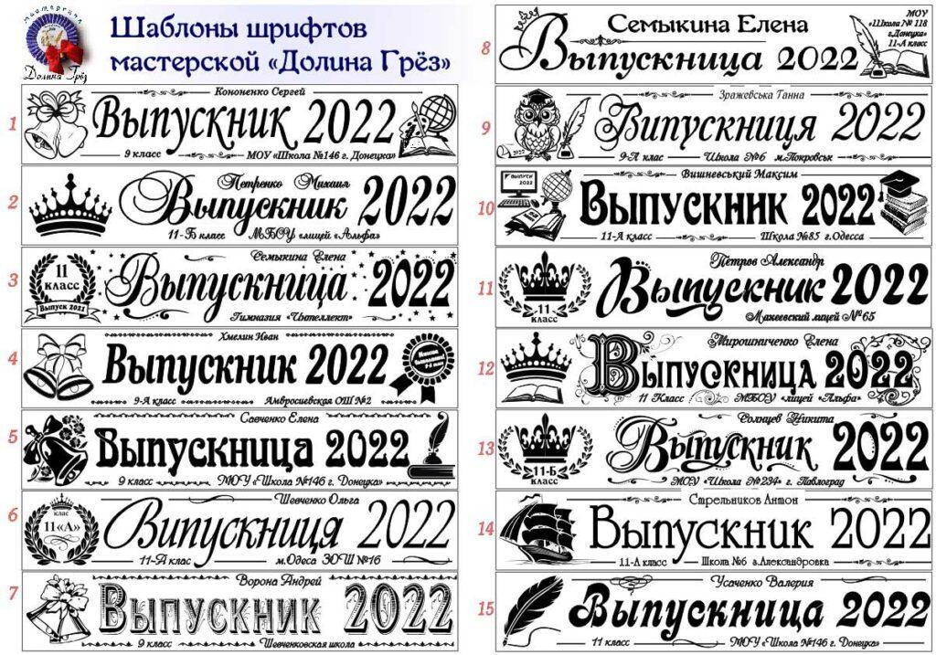 Шаблоны-шрифтов-2022