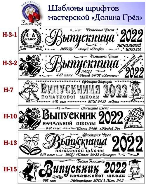 Макеты лент Выпускник начальной школы