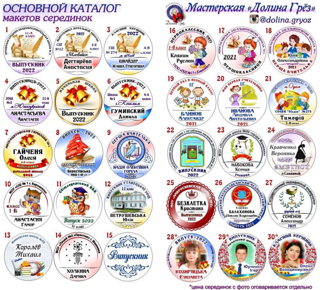 Основной каталог макетов серединок.
